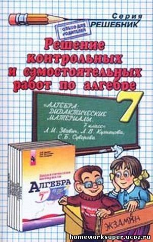 Н Е Кузнецова ГДЗ за 9 Класс