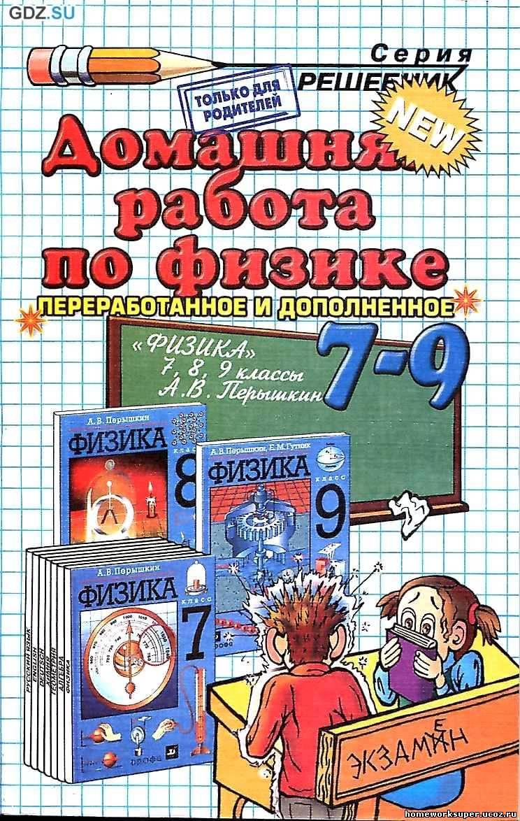 сборник домашняя работа 8 класс. все гдз. скачать